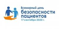 Всемирный день безопасности пациентов 2020