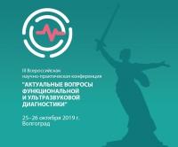Волгоградская область стала федеральной площадкой для обсуждения вопросов функциональной и ультразвуковой диагностик