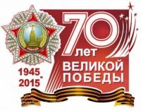 70-летию Великой Победы: мероприятия областного онкологического диспансера №1