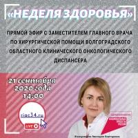 Всероссийская неделя здоровья стартует 21 сентября