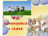 Государственные больницы и поликлиники Волгоградской области присоединились к акции посвященной семейным ценностям