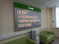 Более 45 тысяч волгоградцев прошли обследование в центрах амбулаторной онкологической помощи