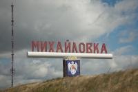 Моногорода Волгоградской области получают импульс для комплексного развития