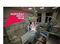 Нацпроект «Здравоохранение»: в Волгоградской области высокотехнологичная медпомощь становится доступнее