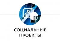 Приглашаем принять участие в региональном отборочном этапе Всероссийского Конкурса проектов в области социального предпринимательства