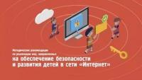 О методических рекомендациях направленных на обеспечение безопасности детей в сети «Интернет»