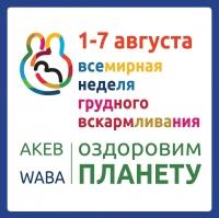 В Волгоградской области стартовала всемирная неделя грудного вскармливания