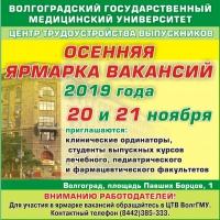 В ВолгГМУ пройдет Осенняя ярмарка вакансий – 2019