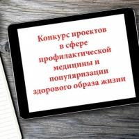 Объявлен Всероссийский конкурс проектов в сфере профилактической медицины и популяризации здорового образа жизни