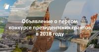 Объявлен конкурс на предоставление грантов Президента Российской Федерации на развитие гражданского общества