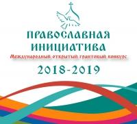 НКО Волгоградской области приглашают принять участие в международном открытом грантовом конкурсе