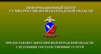 Информационный центр ГУ МВД России по Волгоградской области предоставляет следующие государственные услуги