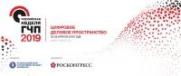 Предпринимателей региона приглашают к участию в VI Инфраструктурном конгрессе Российская неделя ГЧП