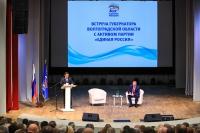 Андрей Бочаров провел встречу с активом регионального отделения партии «Единая Россия»