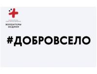 В волгоградском регионе продлена Всероссийская акция «#ДоброВСело»