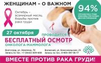 В областном онкологическом диспансере пройдет профилактическая акция для женщин
