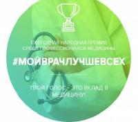 Жители Волгоградской области определят лауреатов народной премии в области медицины