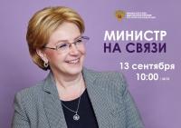Прямой эфир с Министром здравоохранения Российской Федерации