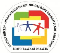 В Волгоградской области ведется подготовка активистов молодежного антинаркотического движения