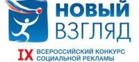 IX Всероссийский конкурс социальной рекламы