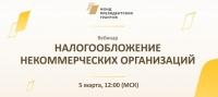 Фонд президентских грантов проведет вебинар по налогообложению некоммерческих организаций