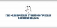 Медицина нового поколения - фильм о клинической стоматологической поликлинике 3