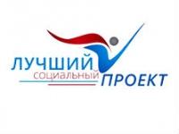 III Всероссийский конкурс Лучший социальный проект года