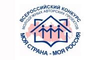 Приглашаем стать участниками Всероссийского конкурса «Моя страна - моя Россия»