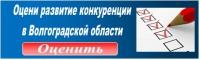 В Волгоградской области проводится оценка развития конкуренции