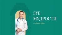 Волгоградский медицинский университет покажет «Зуб мудрости»