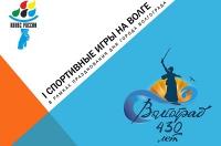 В Волгограде пройдут первые спортивные игры на Волге