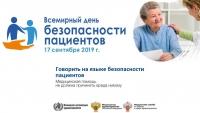 17 сентября 2019 года-Всемирный день безопасности пациентов