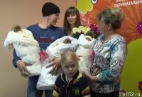 В Волгоградской области выписались первые тройняшки в этом году