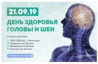 День Здоровья Головы и Шеи в Волгоградском областном онкодиспансере