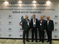 В Удмуртии проходит II Всероссийская конференция «Новая модель медицинской организации, оказывающей первичную медико-санитарную помощь»