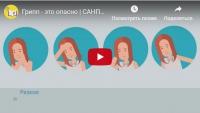Грипп – это опасно. Видеоролик ФБУЗ «Центр гигиенического образования населения» РОСПОТРЕБНАДЗОРА