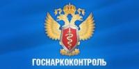 Комитет здравоохранения Волгоградской области доводит до сведения подведомственных медицинских организаций, осуществляющих деятельность по обороту наркотических средств и психотропных веществ