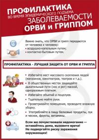 Состоялось видеоселекторное совещание в Роспотребнадзоре региона