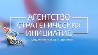 5 региональных практик представлены на Всероссийском конкурсе инициатив социально-экономического развития