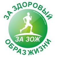 Россиян приглашают поучаствовать в конкурсе проектов профилактической медицины и популяризации ЗОЖ