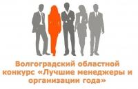 В волгоградском регионе определили победителей конкурса «Лучшие менеджеры и организации 2017 года»