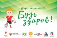 Волгоградская область присоединилась к Всероссийской акции