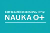 Стартовал прием заявок на IX Всероссийский Фестиваль науки «NAUKA 0+»