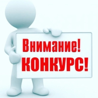 Конкурс «Лучший бухгалтер Волгоградской области-2018»