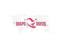 Волгоград вошел в маршрут Всероссийской акции «Добропоезд 2020»