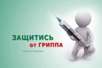 Жителей региона приглашают на дополнительную вакцинацию