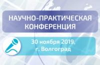 В Волгограде пройдет региональная конференция по диагностике и лечению органов дыхания