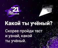 АНО «Национальные приоритеты» совместно с Минобрнауки России запускает карьерный тест «Какой ты ученый?»