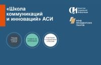 Представителей НКО Волгоградской области приглашают повысить квалификацию в сфере коммуникаций