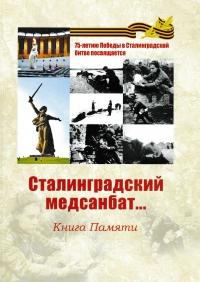 Издание Книги Памяти